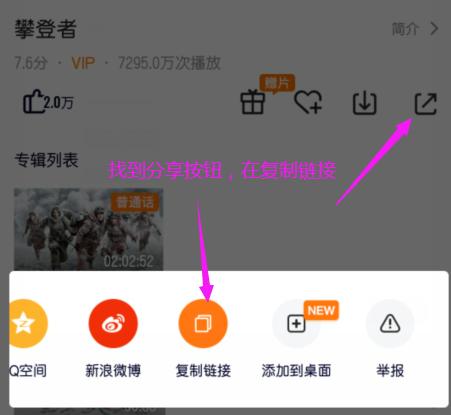 腾讯爱奇艺优酷VIP视频免费在线解析教程_惠小助